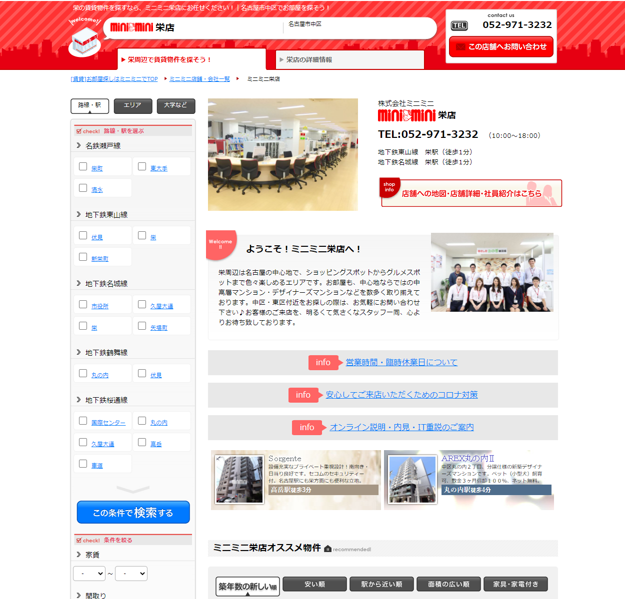 "<span class=""title"">ミニミニ栄店の口コミや評判</span>"