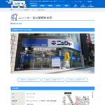 ニッショー名古屋駅前支店の口コミや評判
