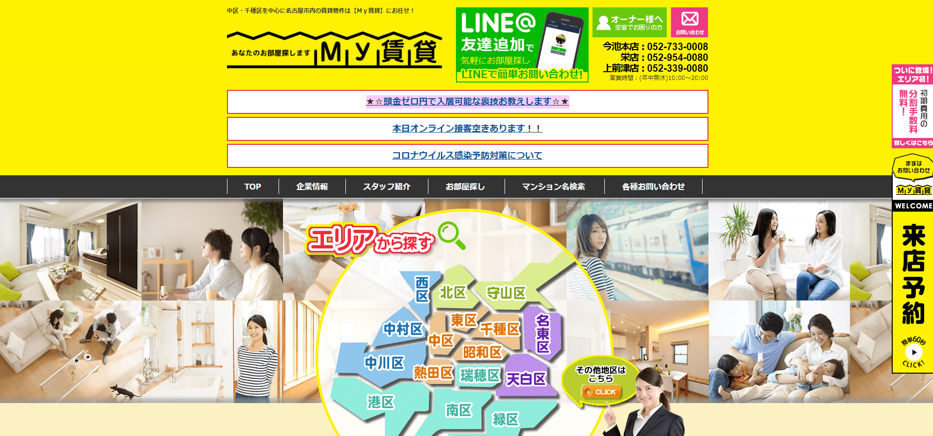 My賃貸(エイシン株式会社)の画像1